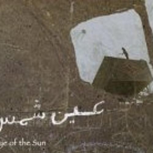 Ya Aziz Einy يا عزيز عيني