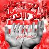 ya 3ali ♫♫