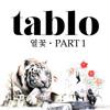 Tablo - Home ft. Lee Sora