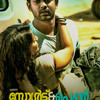 Salt n Pepper Malayalam Movie Song  - Kanamullal