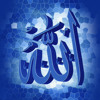 Arabic Naats - Ya Allah