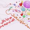 Download أنشودة العيد ( مرحبا باللي لفانا ) فرقة الدارالإماراتيه Mp3