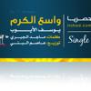 Wase3 Al-Karam - إلهي واسع الكرمِ ( يوسف الأيوب ) كل عام وانتم بخير