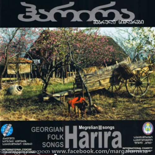 ჰარირა - სი ქოული ბატა