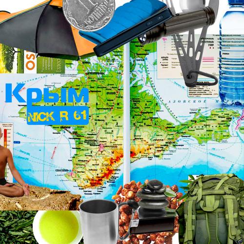 Nick R 61 - Крым (Teaser)