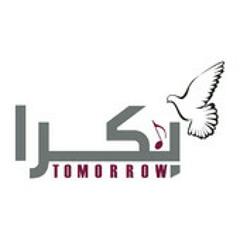 Tomorrow / Bokra Official Soundcloud - أغنية بكرا