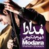 Shahram Shokohi - Delam Khoone mp3