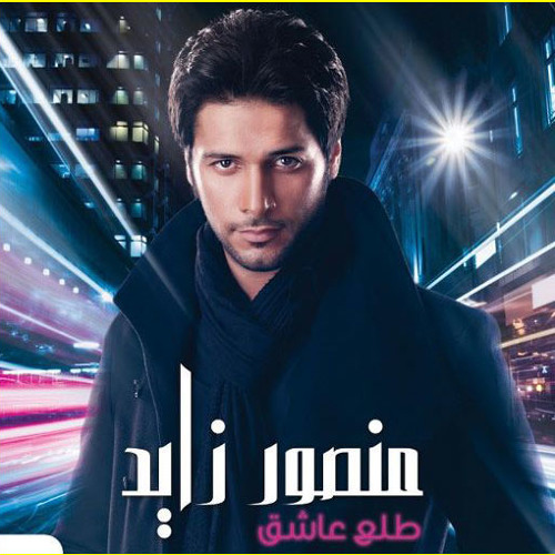 Mansour Zayed - Tele3 3ashe2 - We Sahra Ta7la ®