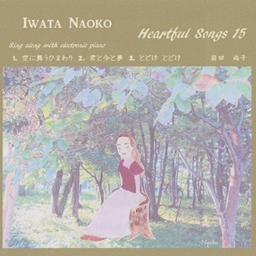 岩田 尚子(Iwata Naoko)Single CD-R Heartful Songs15「 空に舞うひまわり 」