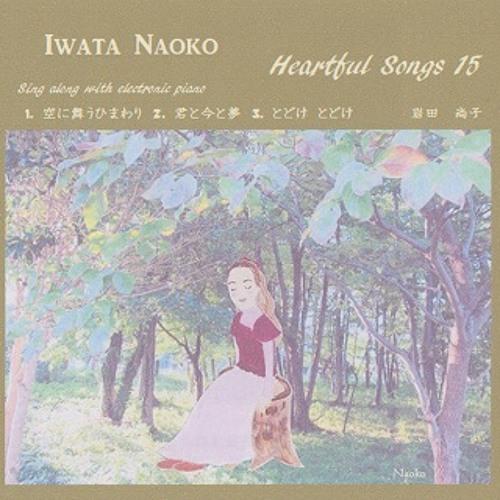岩田 尚子(Iwata Naoko)Single CD-R Heartful Songs15「 とどけ とどけ 」