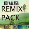 Original-REMIX PACK:PERKALABA-Tikobyvy-2011-Free Mp3 promo-new album Dido-release1decbyEXTRA-ESTRADA