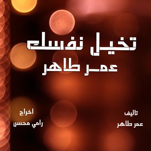 عمر طاهر | الأمل| Omar Taher | al Amal