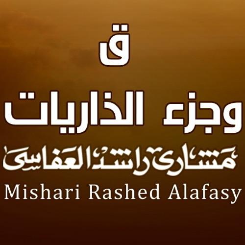 مشاري راشد العفاسي - سورة ق وجزء الذاريات برواية السوسي by Alafasy ...