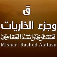 سورة الرحمن مشاري راشد العفاسي