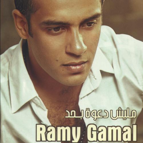 Ramy gamal mafadsh beya download
