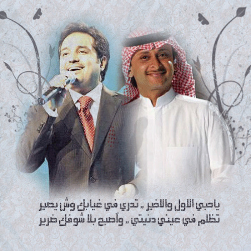 يا صاحـــــبي ،، عبدالمجيد عبدالله & راشد الماجد
