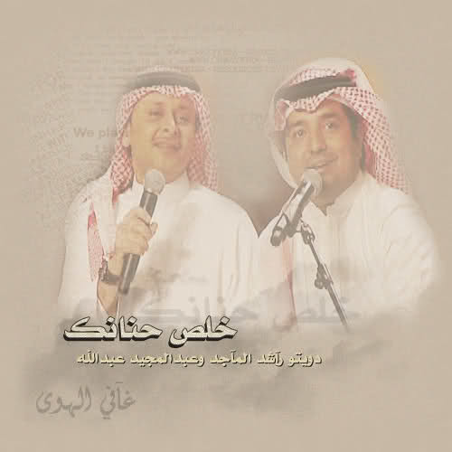 يا حـــبي الأول و الأخـــــير ،، عبدالمجيد عبدالله & راشد الماجد