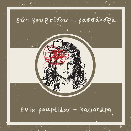 Evie Kourtides - Haunted