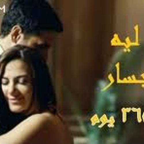 نخبى ليه وائل جسار 2011