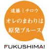 "Michiro Endo ""Ore no Mawari ha (Around Me) / Genpatsu Blues (Nuclear Power Plant Blues)"""