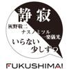 1.Iranai (No need) 2.Sukoshizutsu (Little by little)