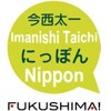 """Taichi Imanishi """"Nippon (Japan)"""""""