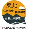 "Sizzle Ohtaka, Daisaku Kume, Kazutoki Umezu""TOHOKU"""