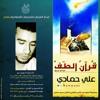 Download بالمـعـارة جـيـت ازورك .. بـويـة يـا عـزي ودلالـي Mp3
