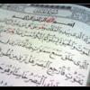 Ahmed ajmi al molk   سورة الملك احمد بن على العجمی -تبارک mp3