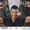 Nogomi.com Amr Diab-02.Hallah Hallah