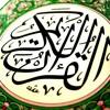 Al Quran Al Karim  105 Al-Fil