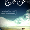 Download حن قلبي  Mp3