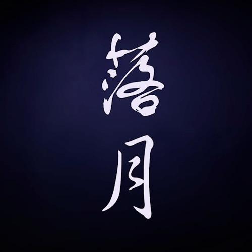 Falling Moon OST - 01 Falling Moon