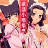 Hanazawa Kana & Toyosaki Aki & Horie Yui - Benibana no Otome Uta mp3