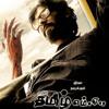 Katradhu Thamizh-Tamil M.A., Theme | Yuvan World