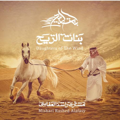 مشاري راشد العفاسي alafasy ياما كان