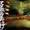 CD1-09-勞動者靈歌 (The Spirits of Laborers)