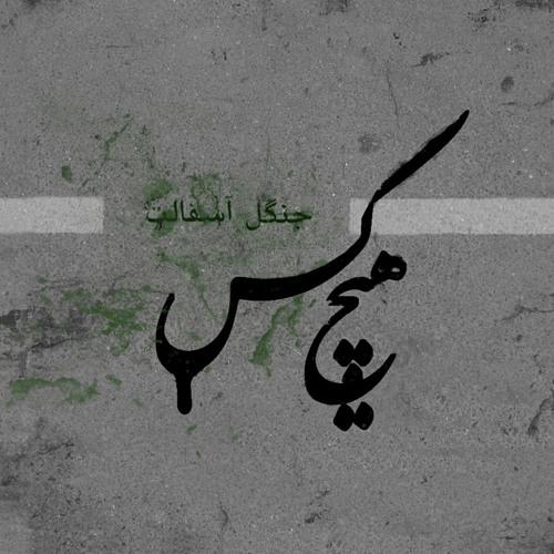 Hichkas - Vatan Parast (featuring Reveal and Amin Fouladi)