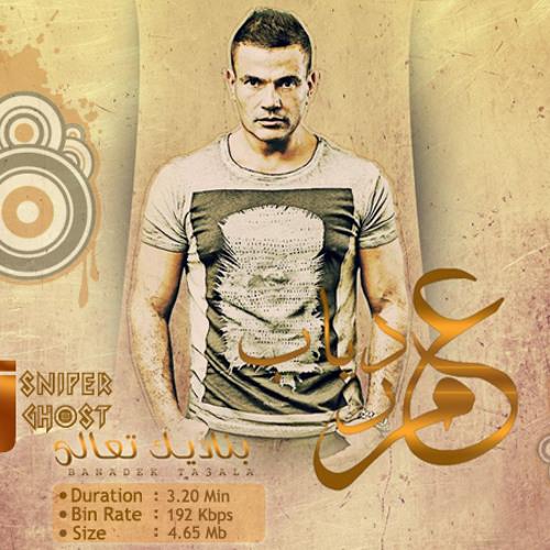 DJ Ghost & DJ SnipeR VS AmR DiaB- Banadek Ta3ala House Remix