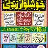 YAHAI YA QAYUM by Hafiz Tahir Qadri