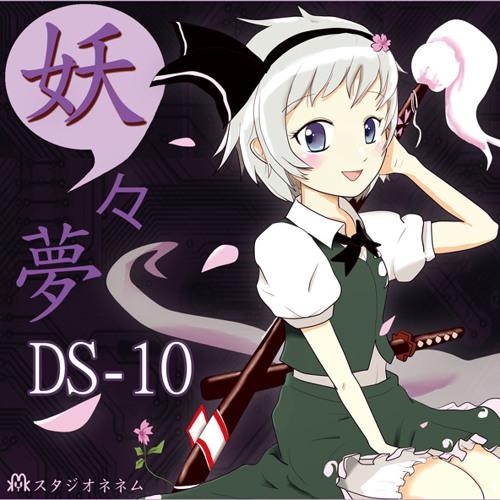 [C81]妖々夢DS-10[スタジオネネム]