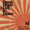deephope - a day in japan