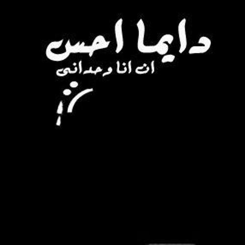 04 - ماحدش بينفع حد
