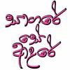 Sagare Se Adare Trailer