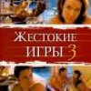 Download Jealousy Curve  - The World Is You...(OST Жестокие игры 3) Mp3