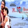 Ma Timro Bhaisken Nepali Movie Title Song Female Rajina Rimal Mp3