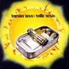 Beastie Boys - Super disco breakin' (KOP 59 Mix) Beastie Boys vs Cut Chemist