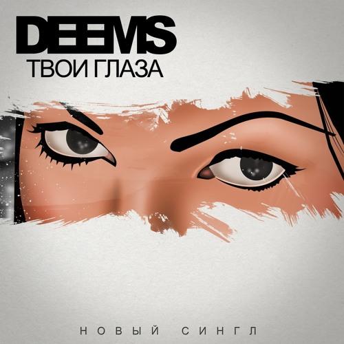 DEEMS - Твои глаза