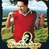 Aariro Aarariro- Deiva Thirumagal