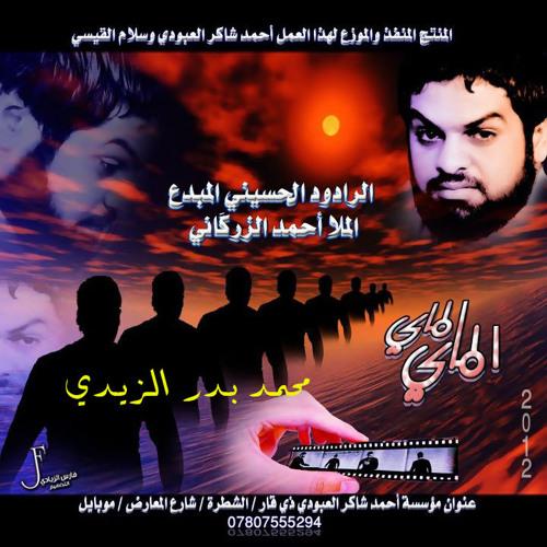بدمي كونام عربي وفارسي احمد الزركاني بمشاركة يوسف الصبيحاوي